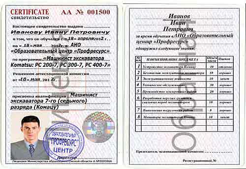 Сертификат Komatsu, Caterpillar, Hitachi