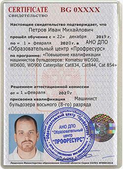 Сертификат машинист бульдозера