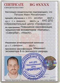 Сертификат машинист экскаватора