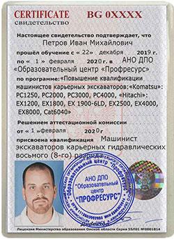 Сертификат машинист карьерного экскаватора