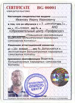 Сертификат водитель карьерного самосвала