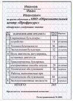 Сертификат машинист бульдозера_обратная сторона