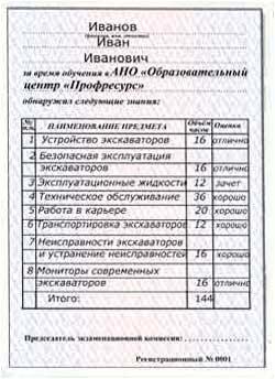Сертификат машинист карьерного экскаватора_обратная сторона