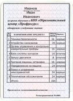 Сертификат водитель карьерного самосвала_обратная сторона